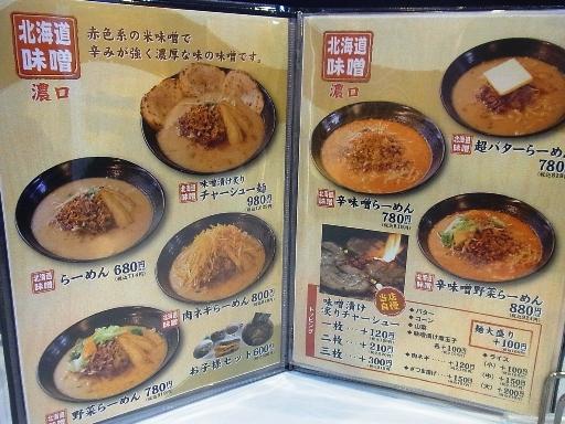 北海道味噌メニュー