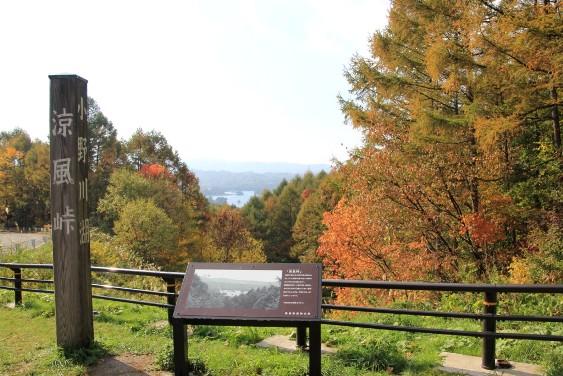 涼風峠からの小野川湖