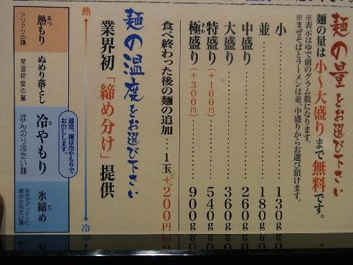 選べる麺の量