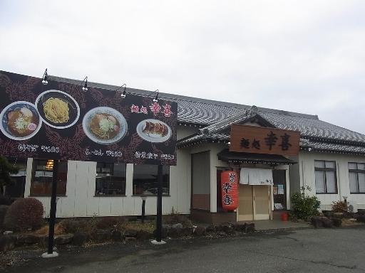麺処「幸喜」