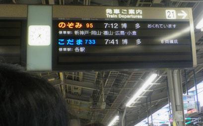 新大阪駅→太田中央(1)