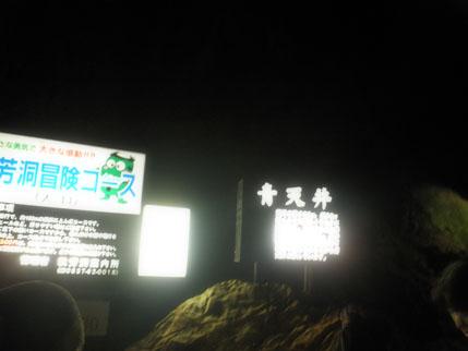 秋吉洞の中(3)