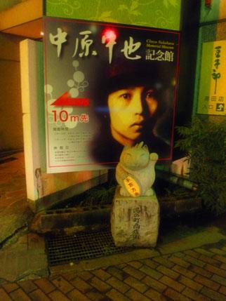 湯田温泉(7)
