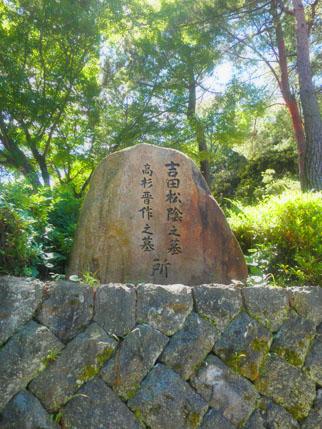 萩_松陰の墓(1)
