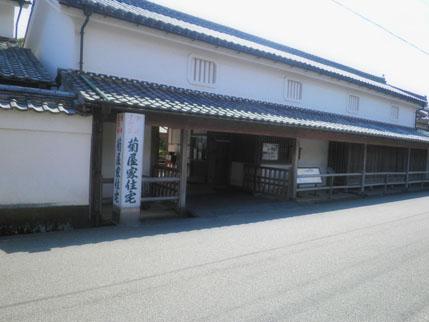 菊屋家住宅  (1)