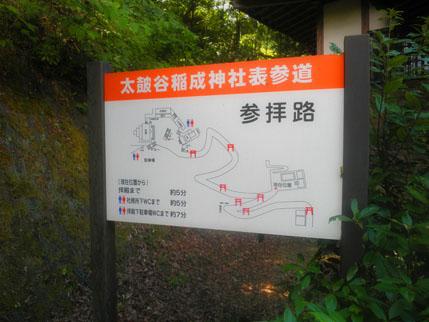稲成神社  (9)