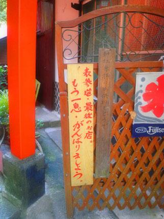 稲成神社  (10)