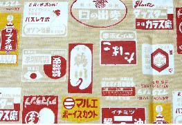 日暮里2012-1