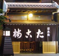 道頓堀「関東煮(おでん)」と「たこ甘露煮」の上かん屋『たこ梅』本店