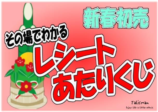 新春初売りロゴ