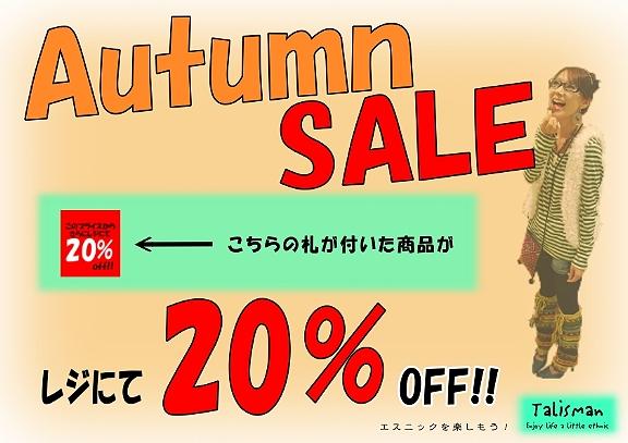 autumnSALEpop.jpg