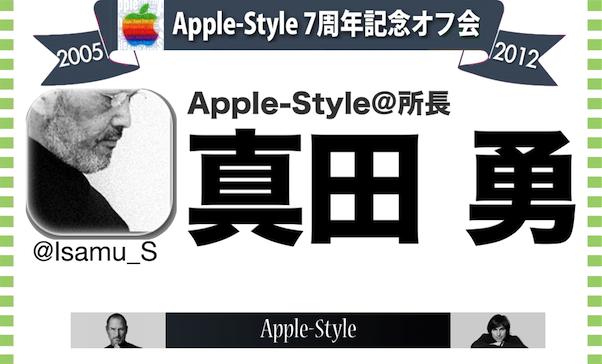 Apple-Style-sanada-isamu.png