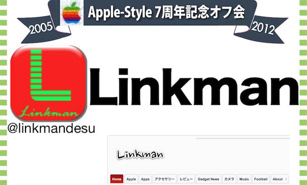 Linkman.png