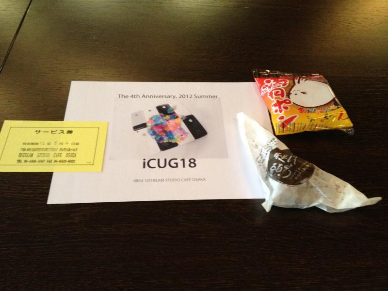 iCUG-18-ochagashi.jpg