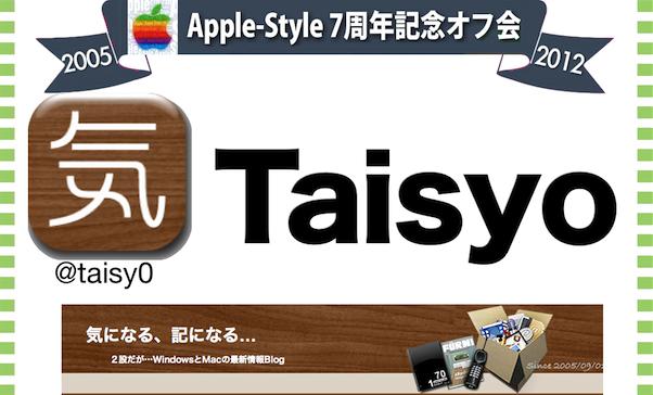 taisyo.png