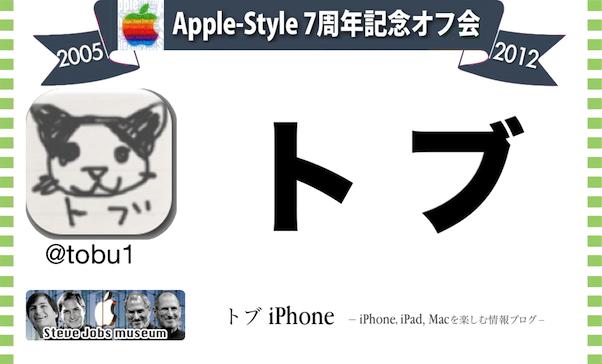 tobu-iPhone.png