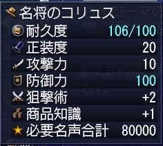 コリュ100