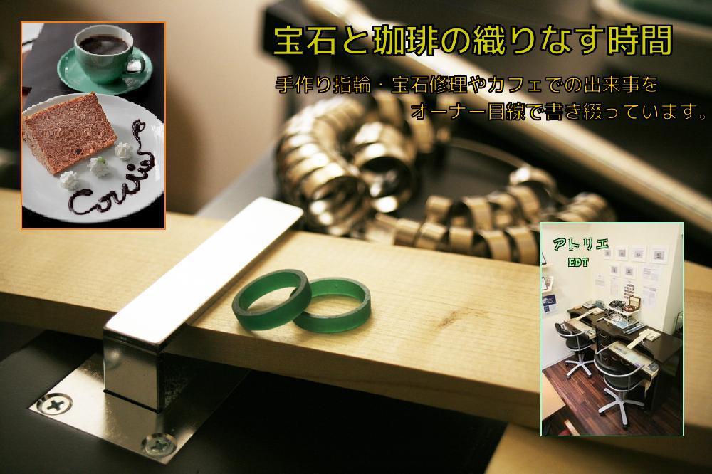 宝石と珈琲の織りなす時間Jc-CourierBlog