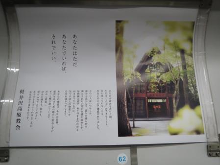 karuizawa kyokai