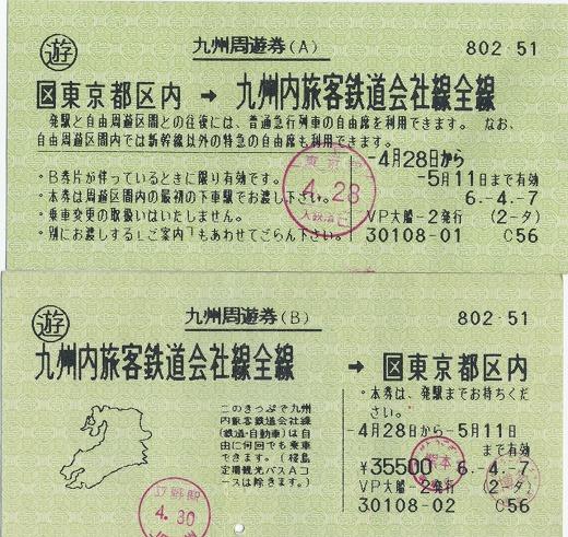2-23九州周遊券新