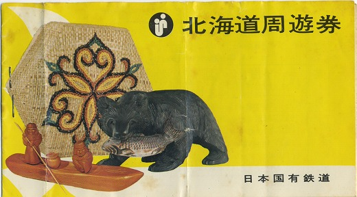 2-3北海道表紙
