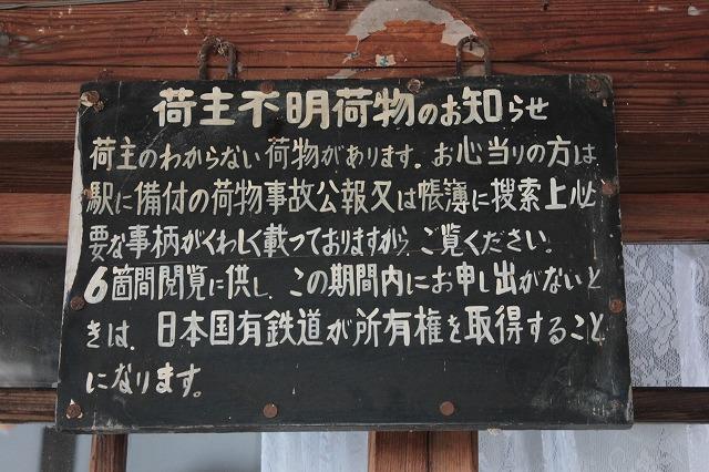 11羽前成田内部