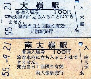 きっぷ290