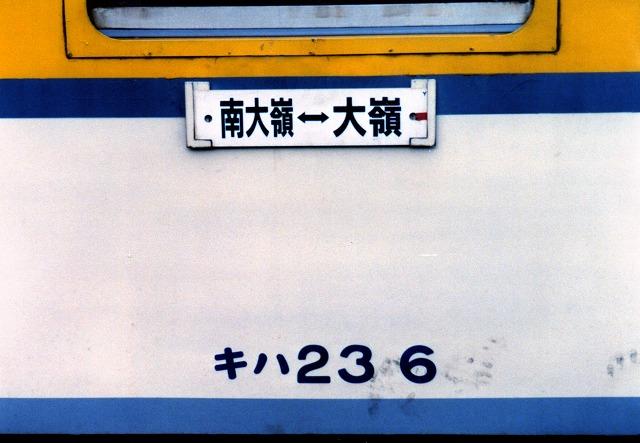 大嶺296
