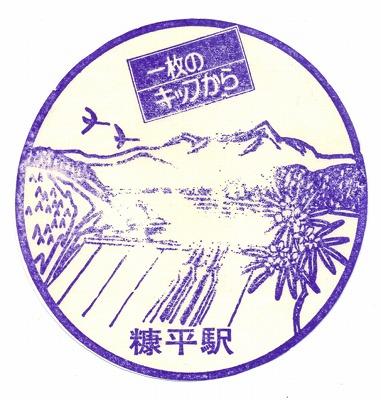 14士幌線糠平