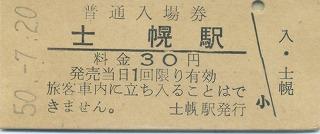 14士幌入場券