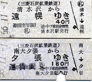 きっぷ315