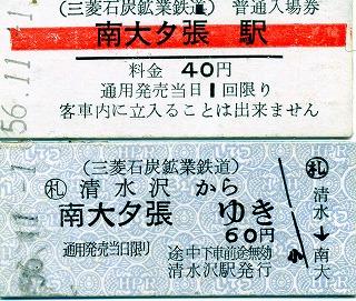 きっぷ316