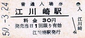 江川崎入場券319