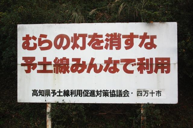 IMG_9265江川崎駅前の看板