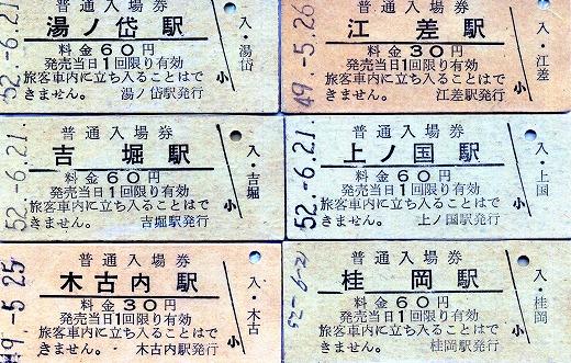 江差線入場券320