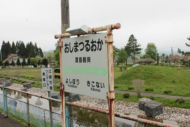 ③渡島鶴岡