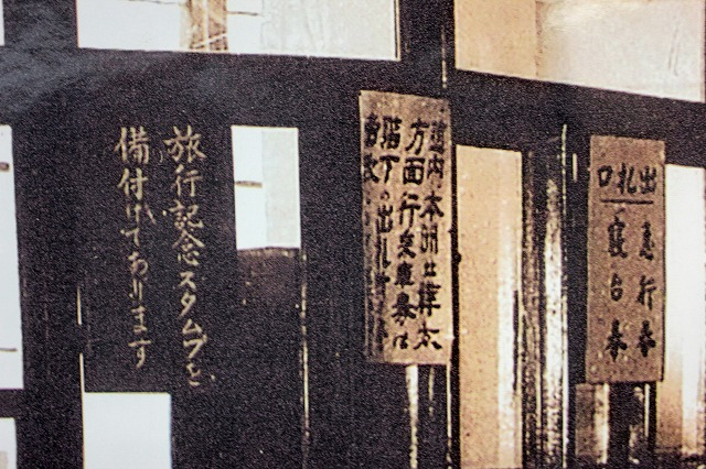 5稚内桟橋窓口