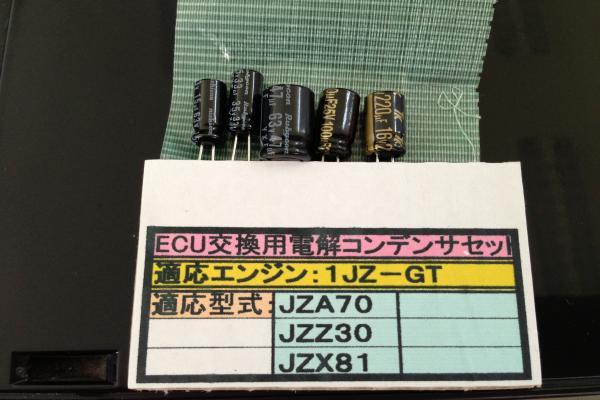 1JZ ECU コンピューター  コンデンサー交換 コンデンサー液漏れ