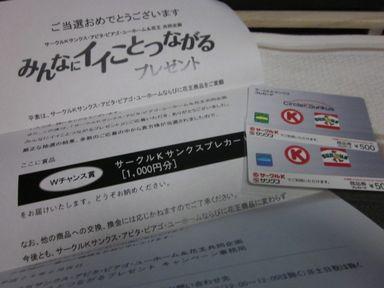 20120701sankusu