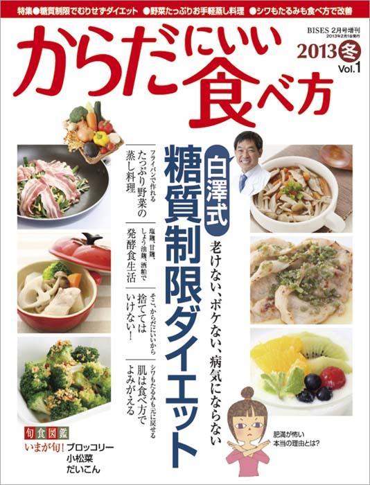karada01_cover_s.jpg