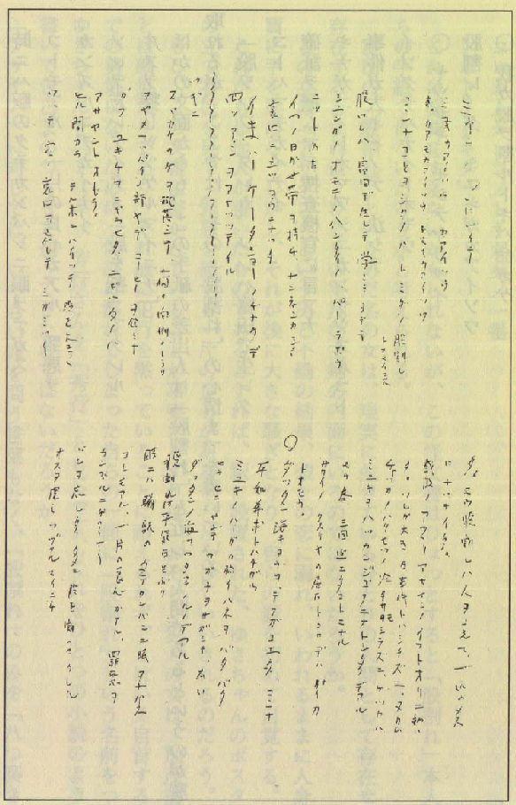 kaibunsho