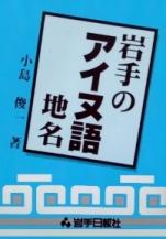 iwateainubook.jpg