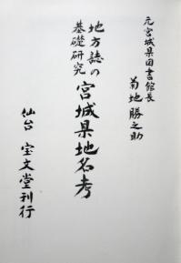 miyagi130203_210009.jpg