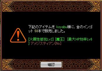 愛用していた首をkoyabuさんが購入して下さいました!