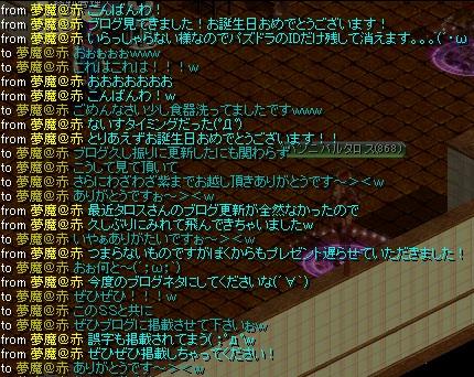 夢魔さんからスペシャルサプライズ!