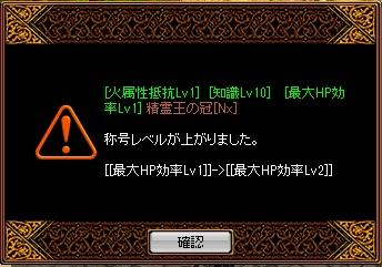 3月20日(水)精霊王の冠[Nx]金色増幅その1