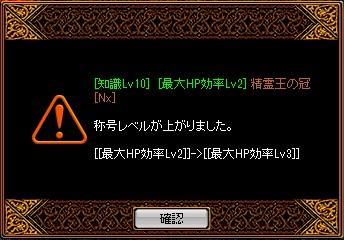 3月27日(水)精霊王の冠[Nx]金色増幅その2