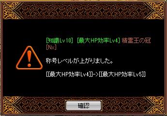 4月28日(日)精霊王の冠[Nx]金色増幅その4