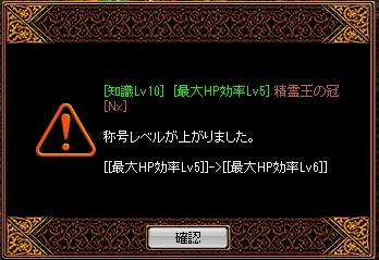 4月29日(月)精霊王の冠[Nx]金色増幅その5