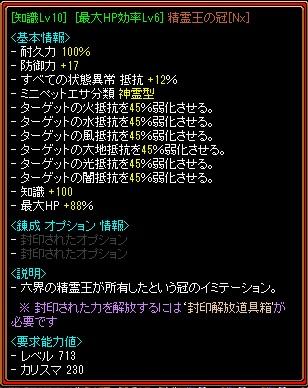 精霊王の冠[Nx]金色増幅完了時